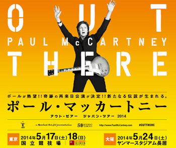 Paul McCartney OUT THERE 2014.JPG